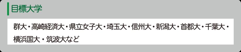 kokuritu_bunkei_mokuhyou