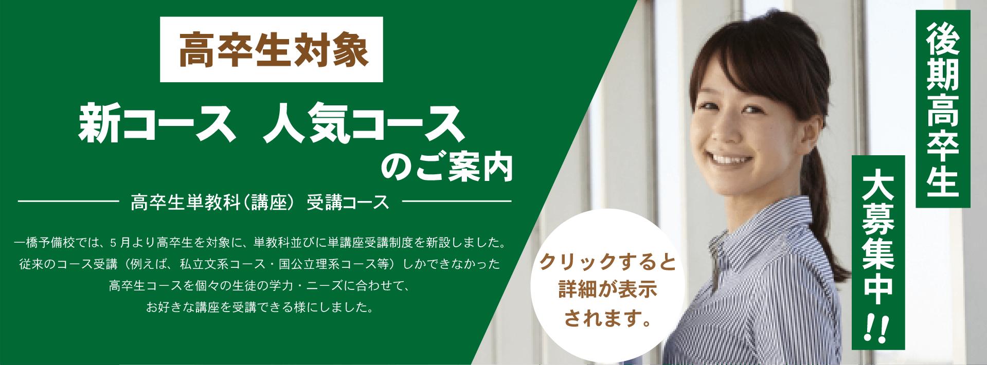 koukikousotsu_course